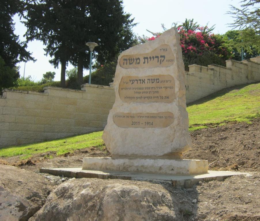 אנדרטה שכונת קרית משה