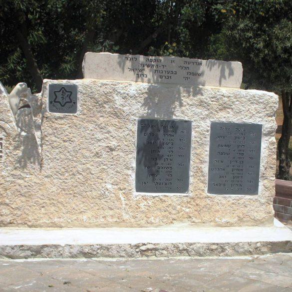 אנדרטה בית ספר רעות הרצליה