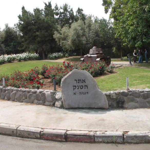 אנדרטה   אנדרטת אתר הטנק דגניה א'