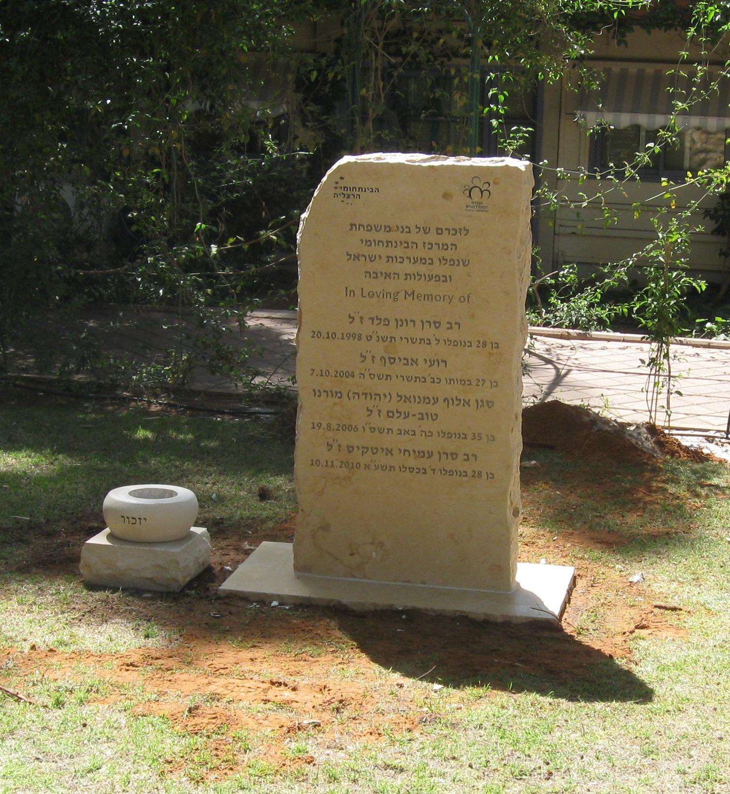 אנדרטה לזכר הנופלים במערכות ישרטל ונפגעי פעולות האיבה הבנתחומי הרצליה