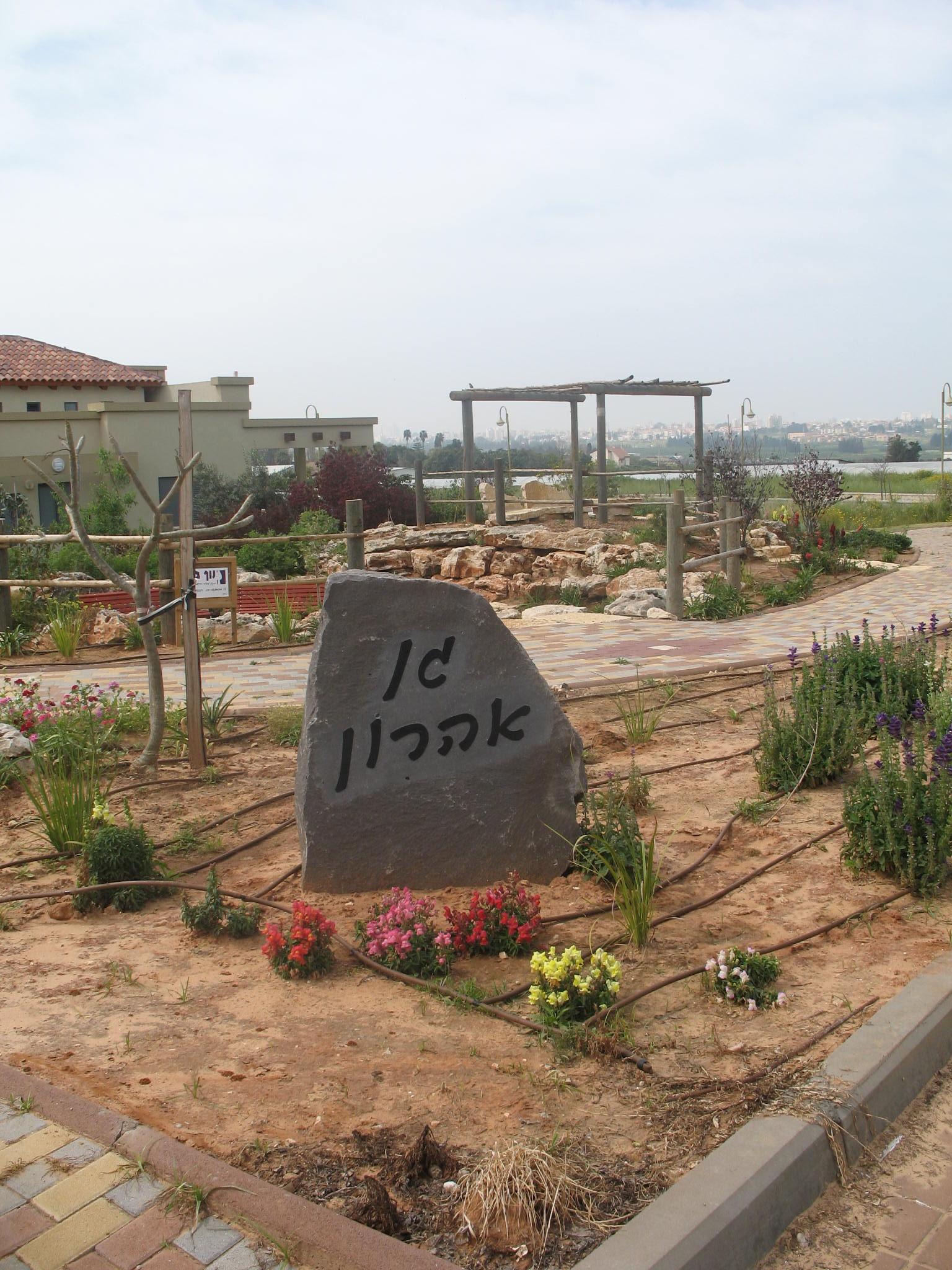 אנדרטה גן אהרון