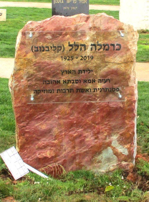 מצבת אבן ראש 64026