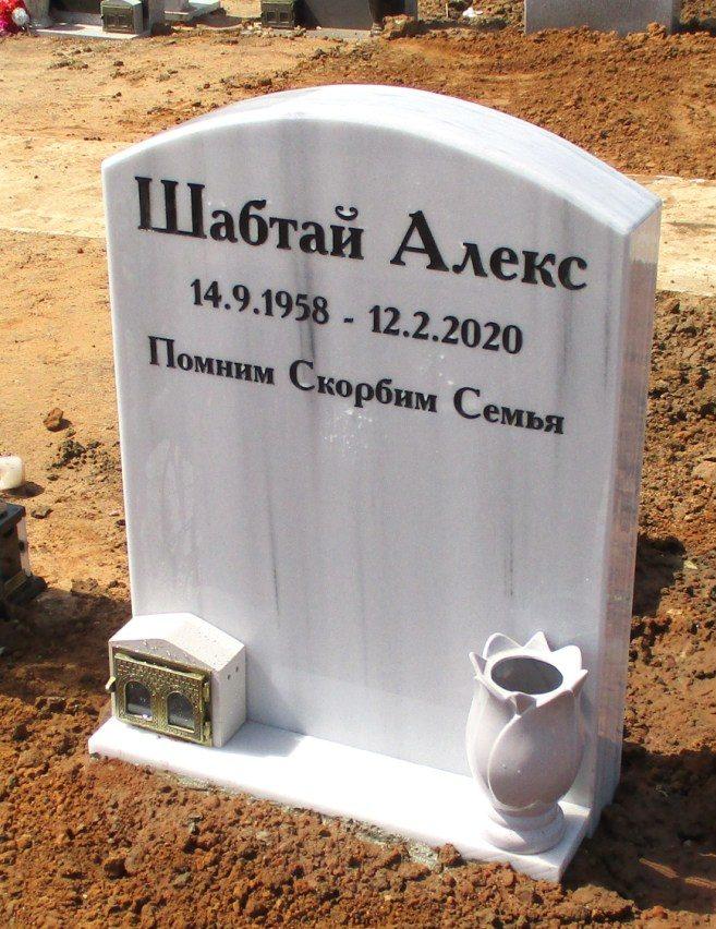 מצבת אבן ראש 64062