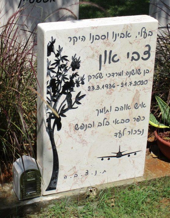 מצבת אבן ראש 64101