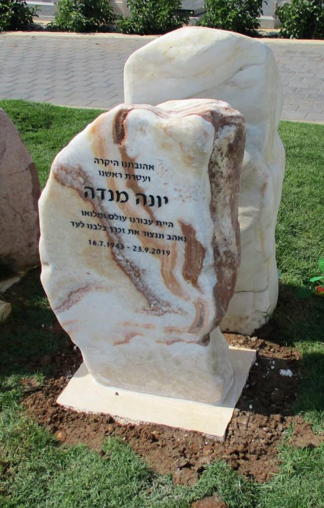 מצבת אבן ראש 81027