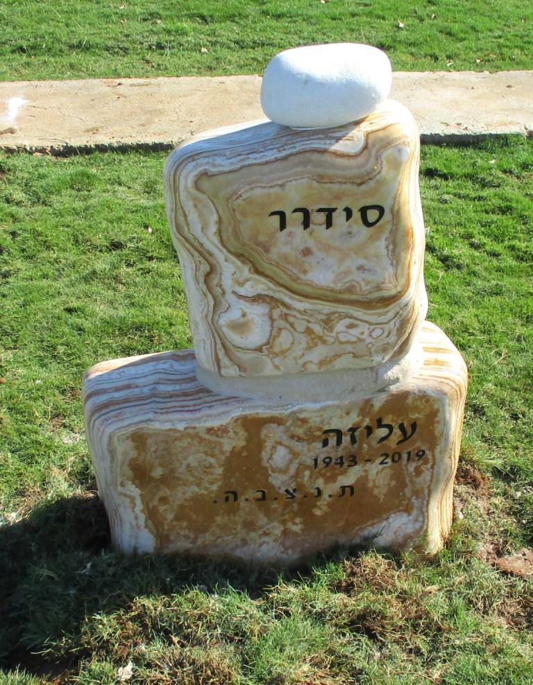 מצבה | מצבת אבן ראש